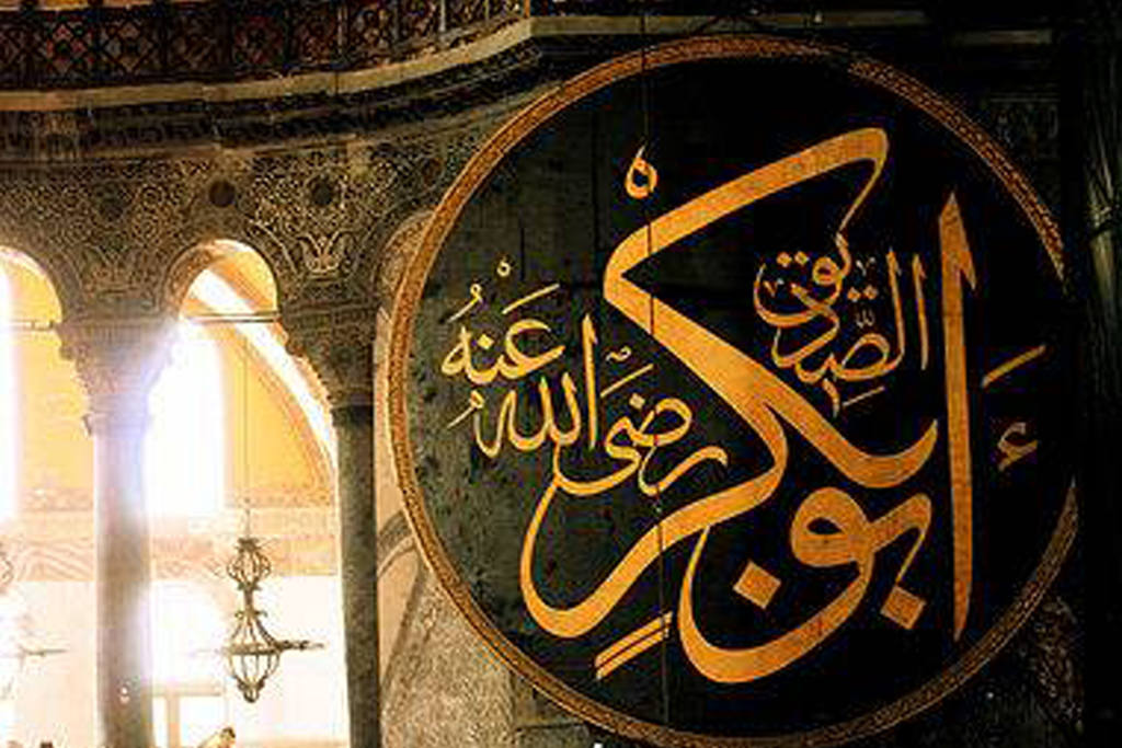 The First Caliph Of Islam