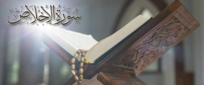 Benefits of Surah Ikhlas