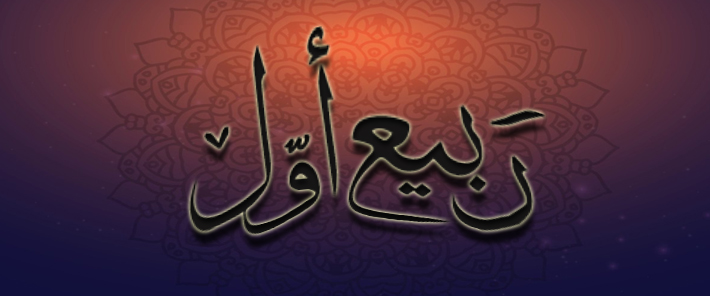 The significance of the 12th of Rabi al-Awwal
